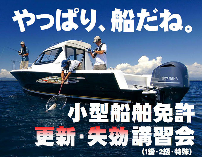 <a href=&quot;http://fishing-you.com/event/boat_school&quot;>小型船舶免許更新・失効講習会(1級・2級・特殊)</a>