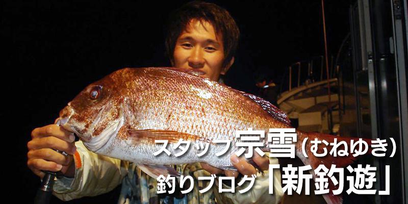スタッフ宗雪のブログ「新釣遊」