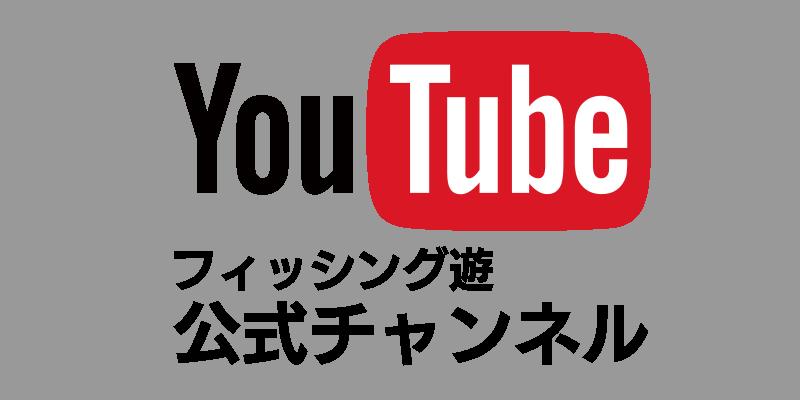 You Tube公式チャンネル