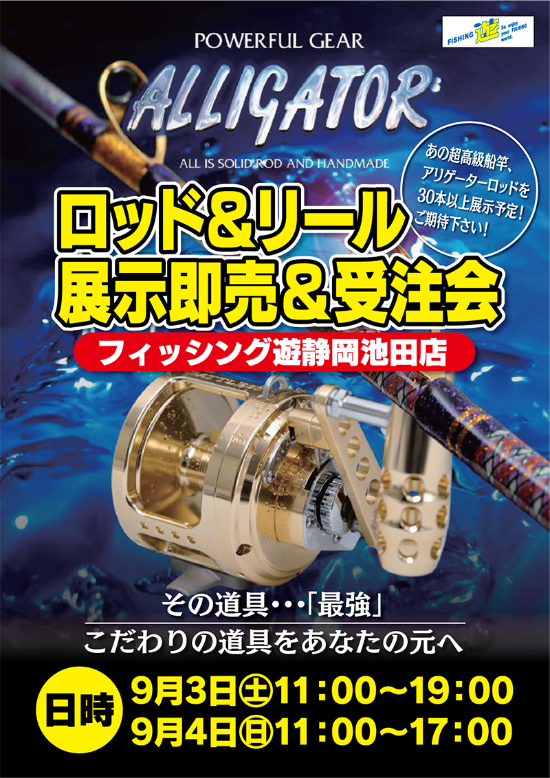 <a href=&quot;http://fishing-you.com/event/0903_04ikeda_event&quot;> 静岡池田店 アリゲーター ロッド&リール展示即売&受注会</a>