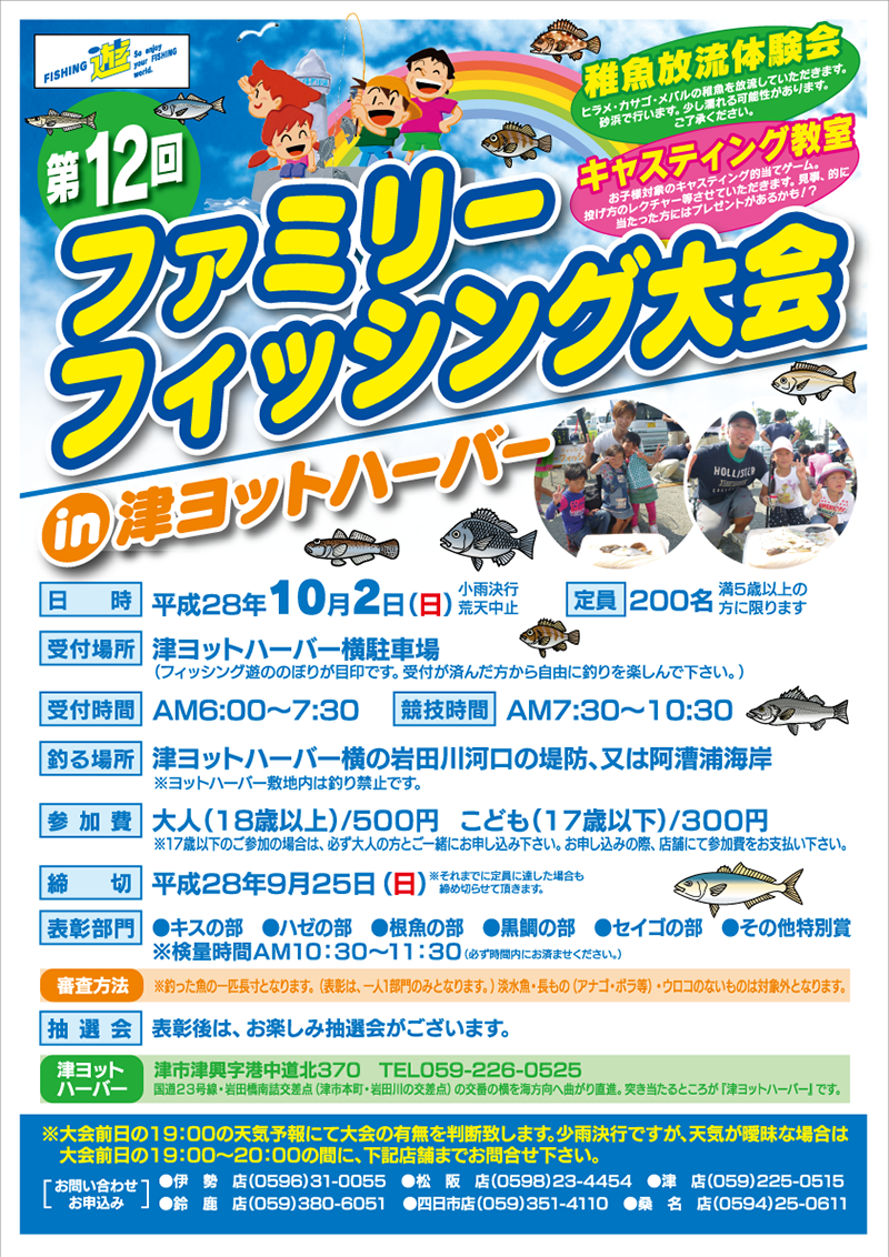 <a href=&quot;http://fishing-you.com/event/161002tsu_event&quot;>第12回 ファミリー フィッシング大会 in 津ヨットハーバー</a>