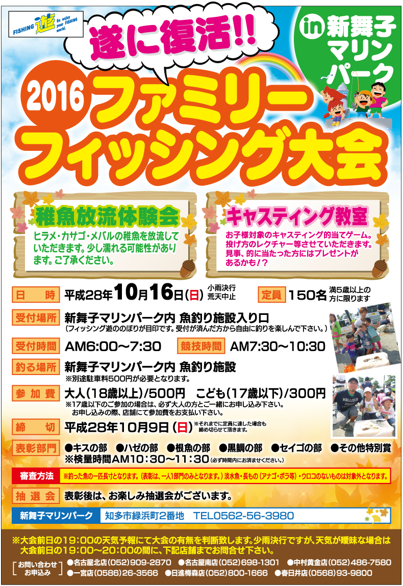 <a href=&quot;http://fishing-you.com/event/161016event_aichi&quot;>2016ファミリーフィッシング大会 in 新舞子マリンパーク</a>