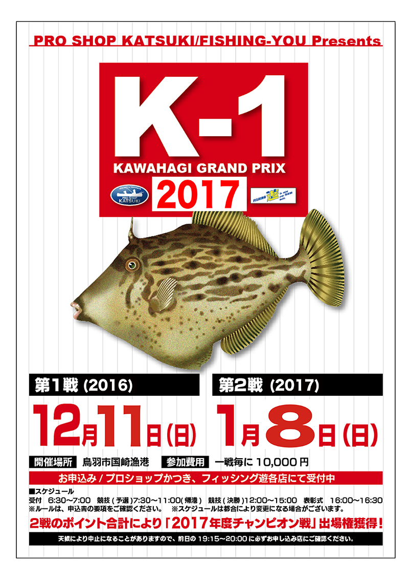 <a href=&quot;http://fishing-you.com/event/k1gp2017&quot;>K-1 カワハギグランプリ2017</a>