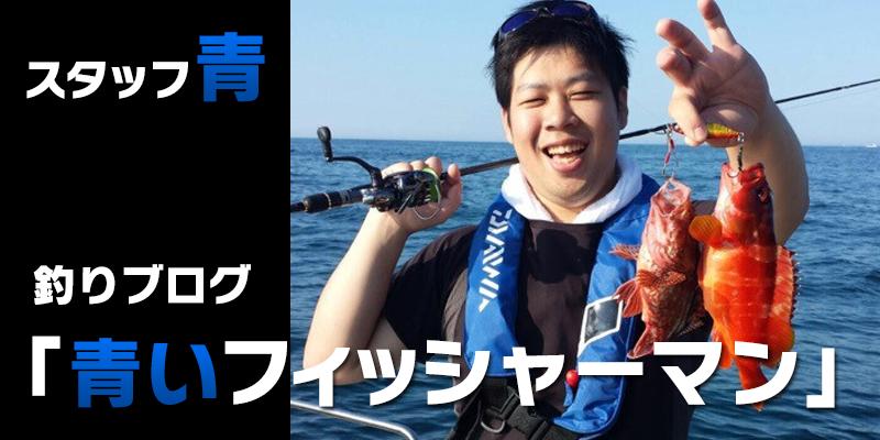 スタッフ青の釣りブログ「青いフィッシャーマン」