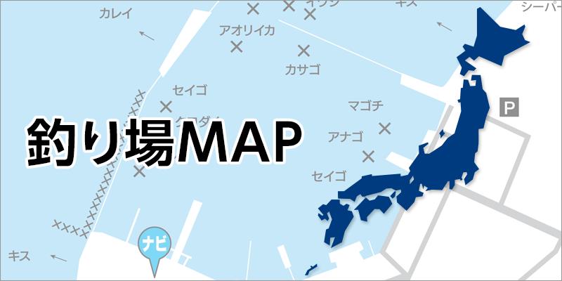 釣場マップ