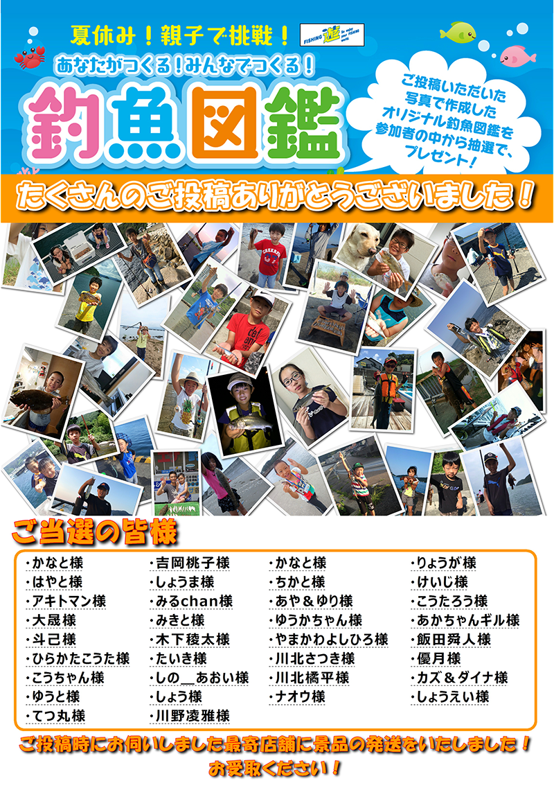 <a href=&quot;http://fishing-you.com/event/160714zukan&quot;>みんなでつくる!釣魚図鑑※募集は終了しました。</a>