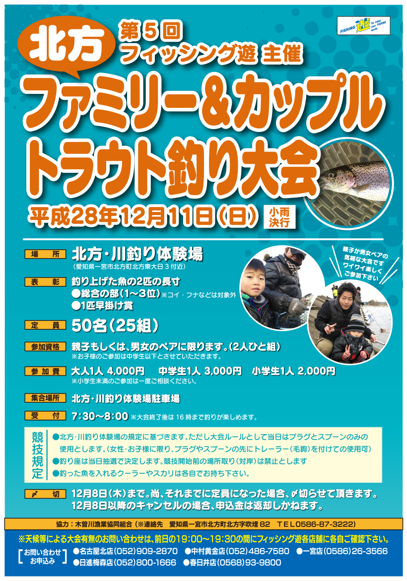 <a href=&quot;http://fishing-you.com/event/161211trout&quot;>北方 ファミリー&カップル トラウト釣り大会</a>