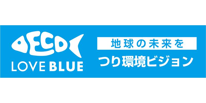 JAFTMA 一般社団法人 日本釣用品工業会「LOVE BLUE」