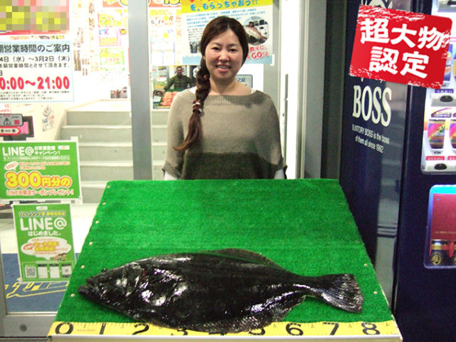170101oomono_yanagisawa