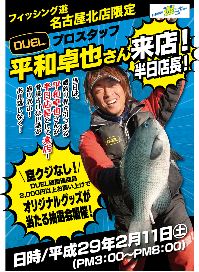<a href=&quot;http://fishing-you.com/event/170211kita&quot;>名古屋北店 平和卓也さん来店!</a>