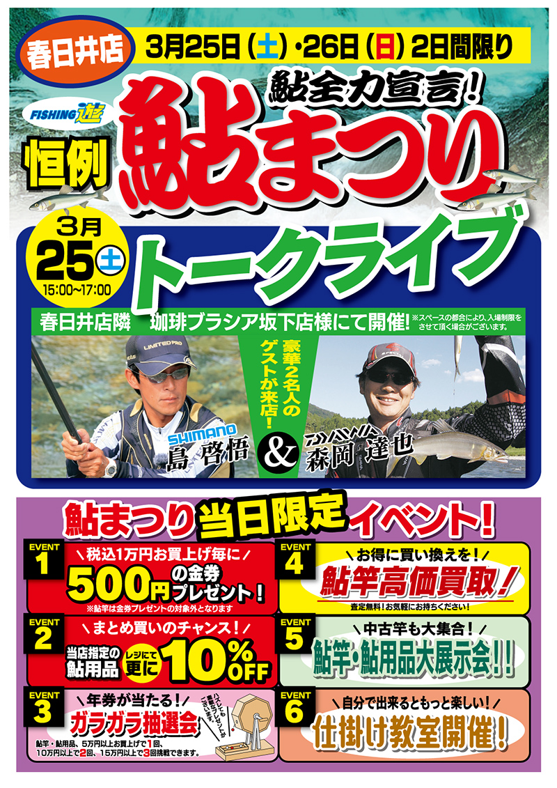 <a href=&quot;http://fishing-you.com/event/170325_26&quot;>春日井店 鮎まつり</a>