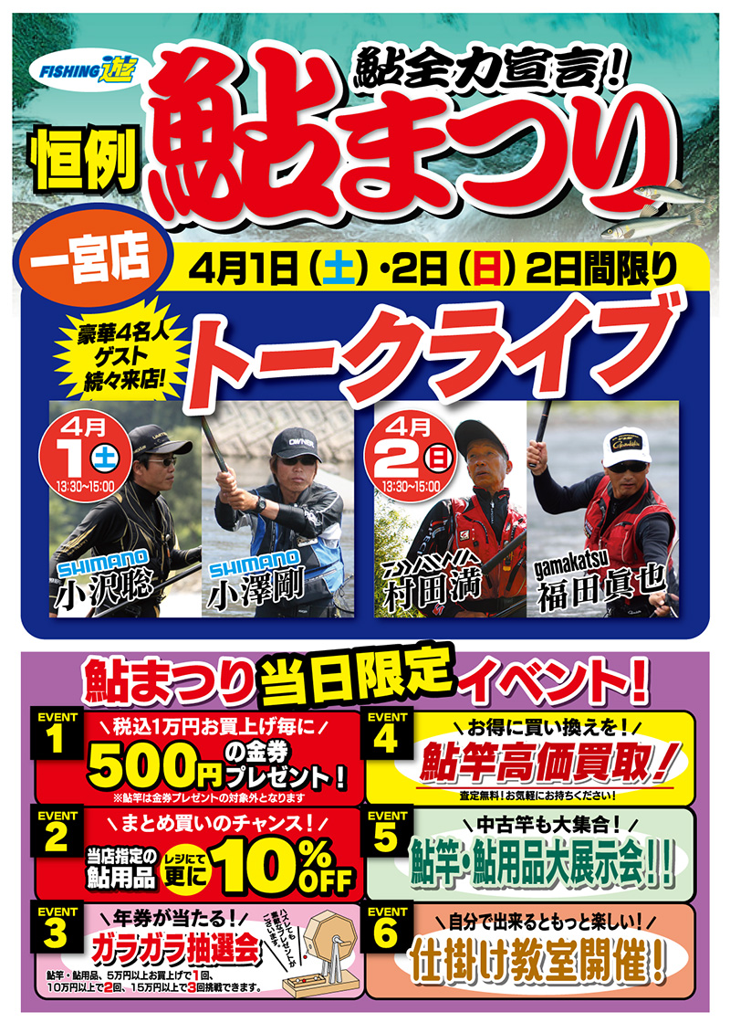 <a href=&quot;http://fishing-you.com/event/170401_02&quot;>一宮店 鮎まつり</a>