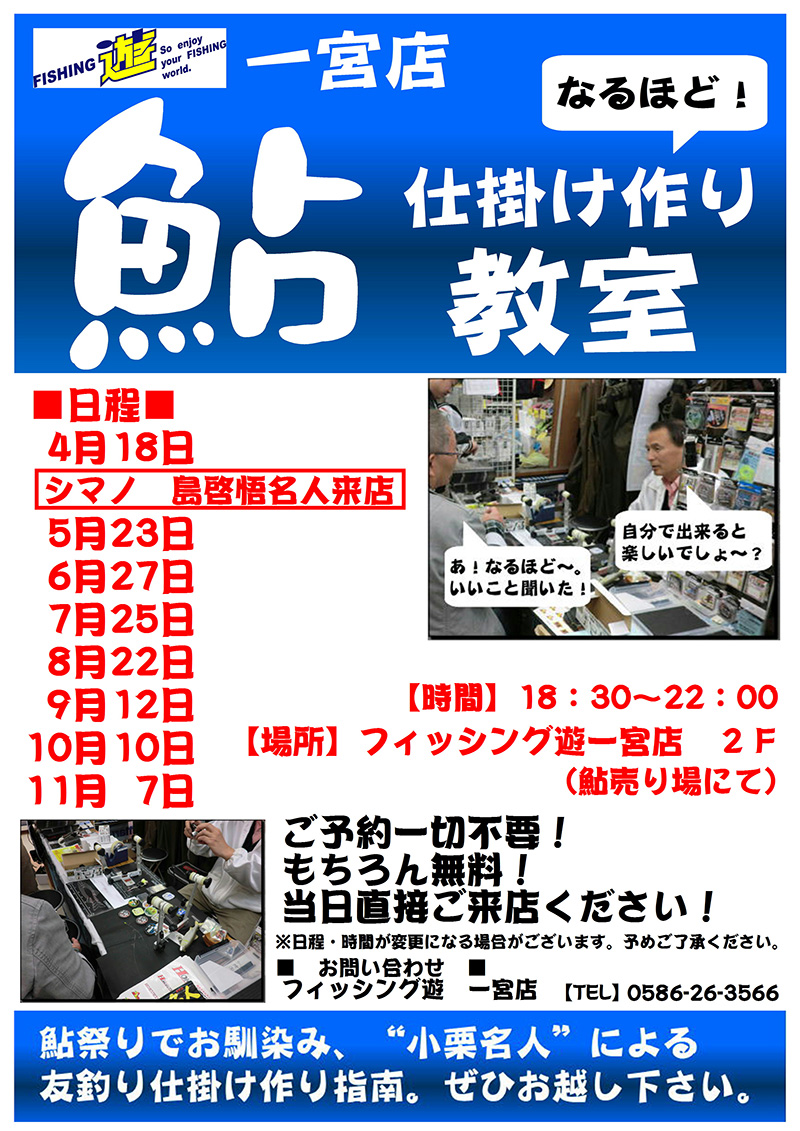 <a href=&quot;http://fishing-you.com/event/1704_11ichinomiya&quot;>一宮店 鮎仕掛け作り教室</a>