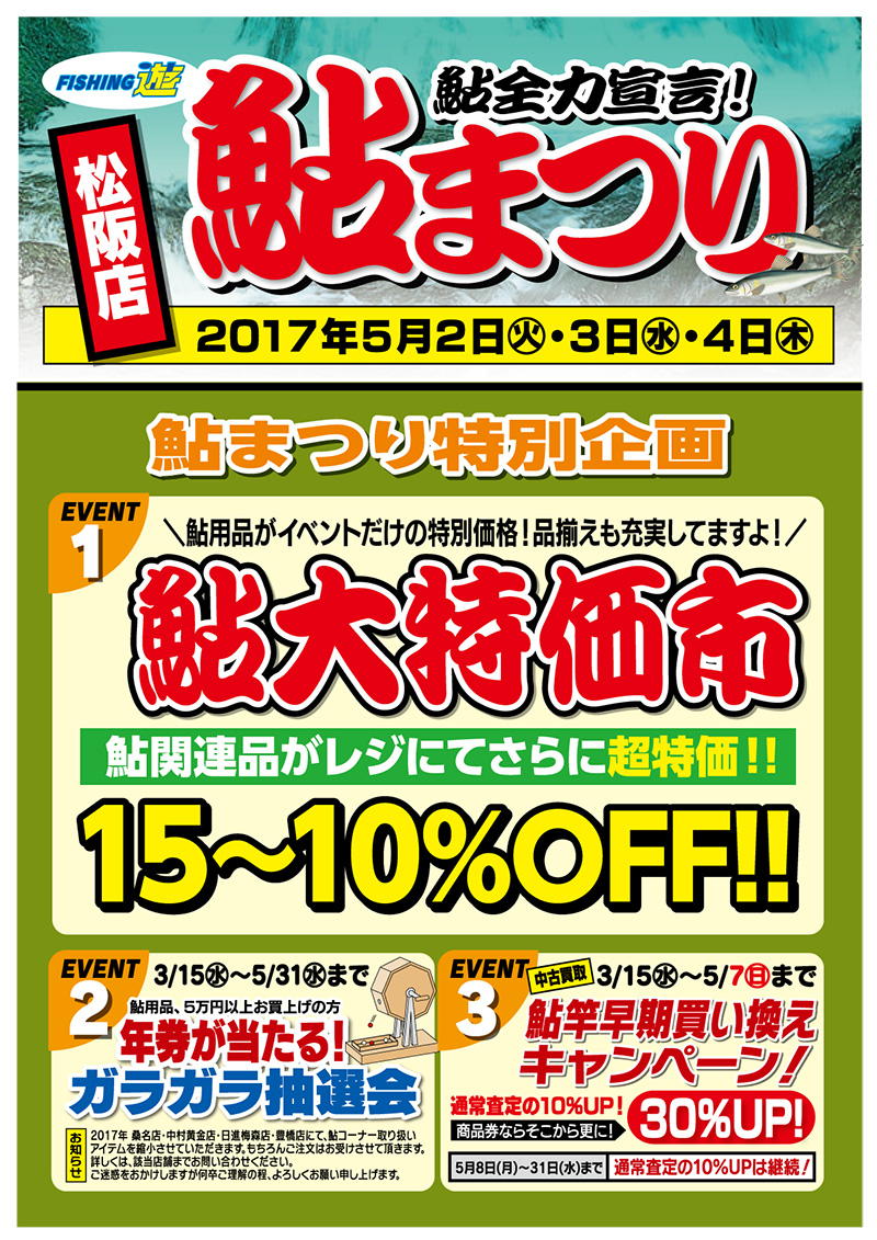 <a href=&quot;http://fishing-you.com/event/170502_04matsusaka&quot;>松阪店 鮎まつり</a>