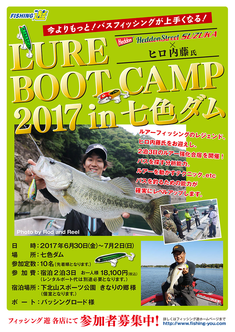 <a href=&quot;http://fishing-you.com/event/170630_0702&quot;>LURE BOOT CAMP 2017 in 七色ダム</a>
