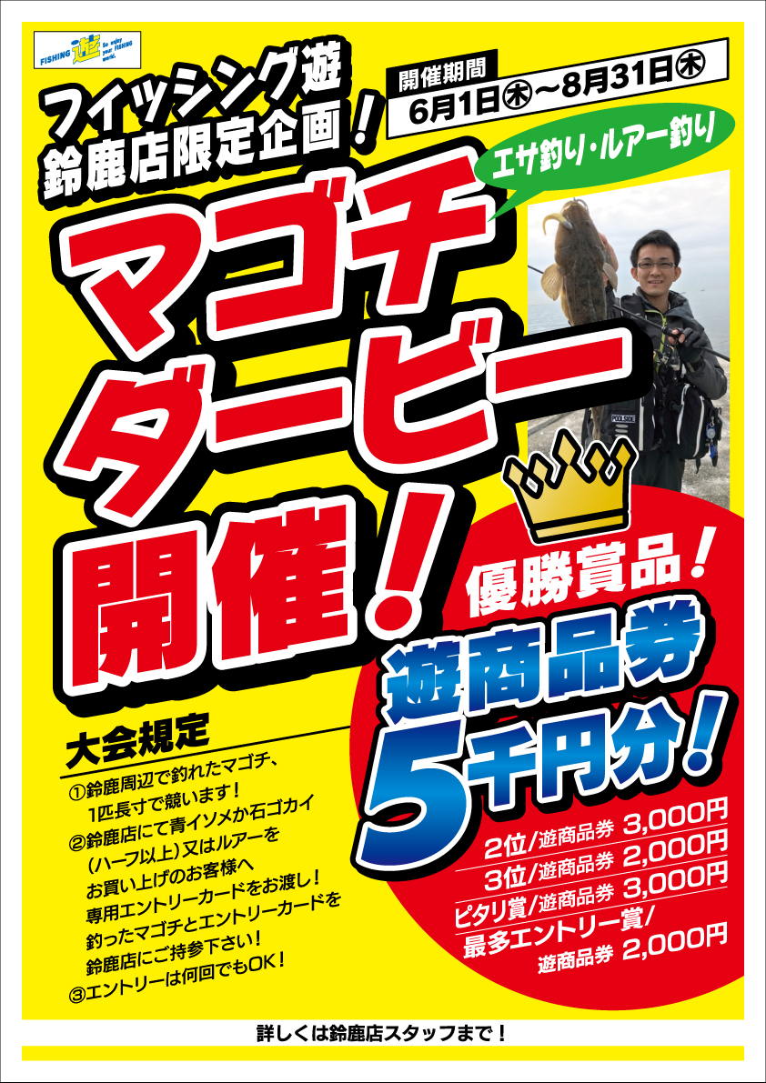 <a href=&quot;http://fishing-you.com/event/170601_0831suzuka&quot;>鈴鹿店限定企画 マゴチダービー開催!</a>