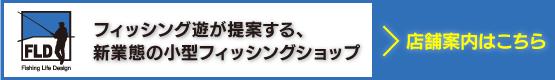 FLD店舗紹介