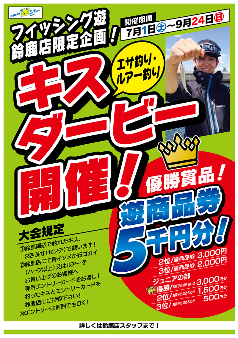 <a href=&quot;http://fishing-you.com/event/170701_0924&quot;>鈴鹿店 キスダービー開催!</a>