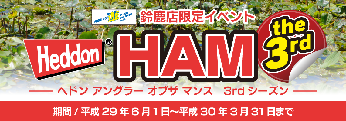 <a href=&quot;http://fishing-you.com/event/2017ham&quot;>鈴鹿店限定イベント HAM the 3rd開催!</a>