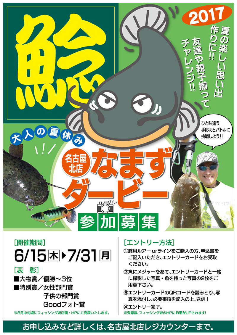 <a href=&quot;http://fishing-you.com/event/170615_0731&quot;>名古屋北店 なまずダービー開催!</a>