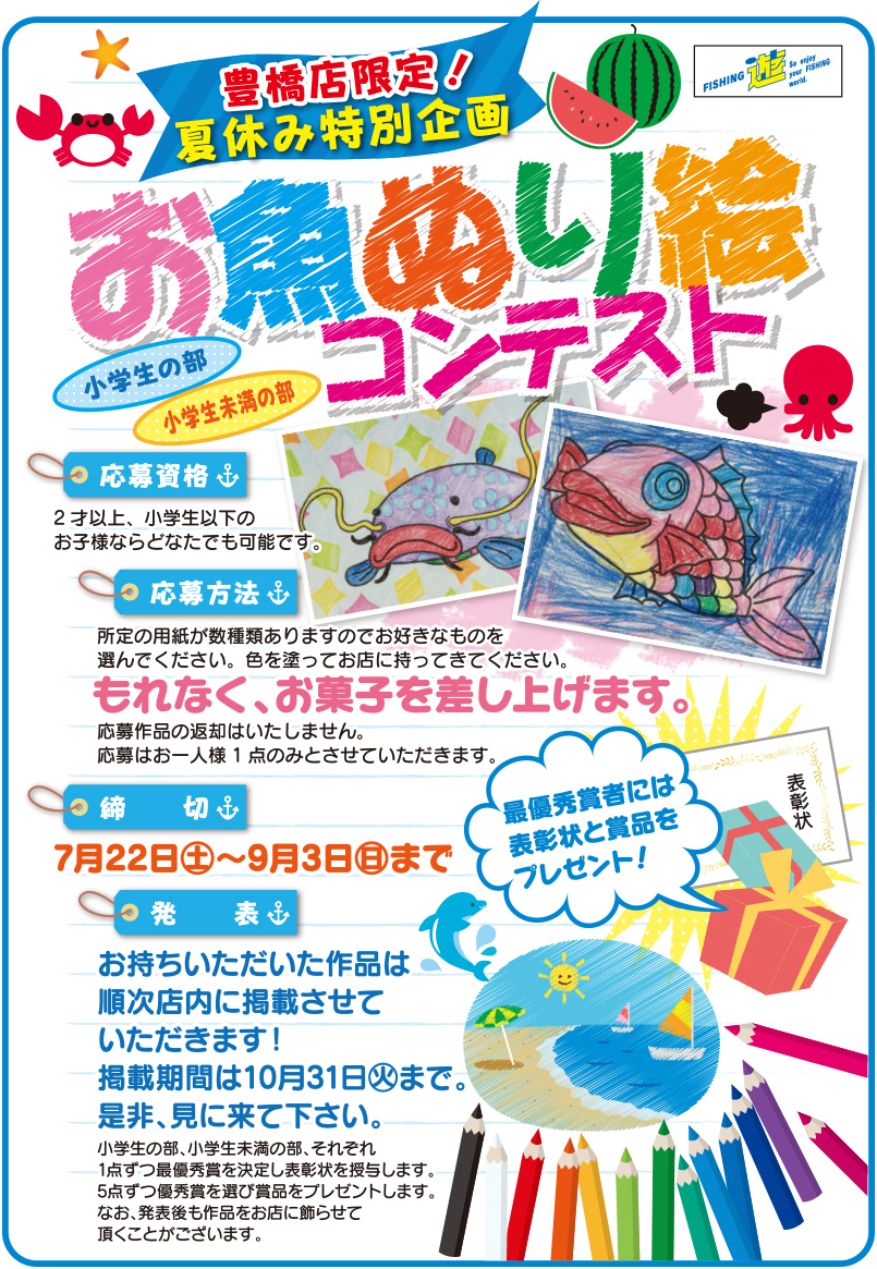 <a href=&quot;http://fishing-you.com/event/1707nurie_toyohashi&quot;>豊橋店限定!お魚ぬり絵コンテスト</a>