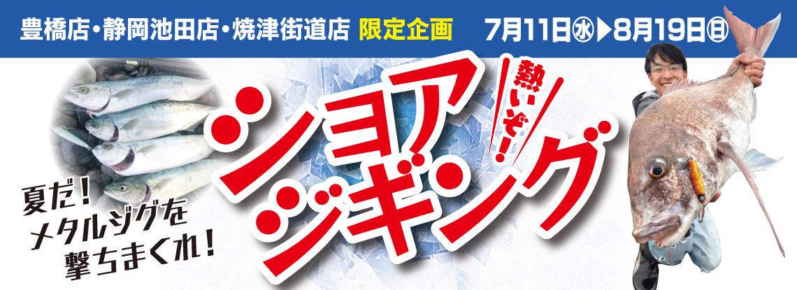 豊橋店・静岡池田店・焼津街道店限定企画「ショアジギング」