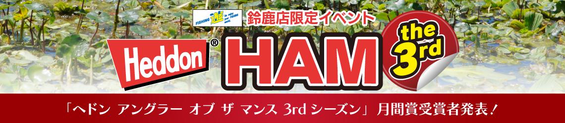 「HAM the 3rd」月間賞受賞者発表!
