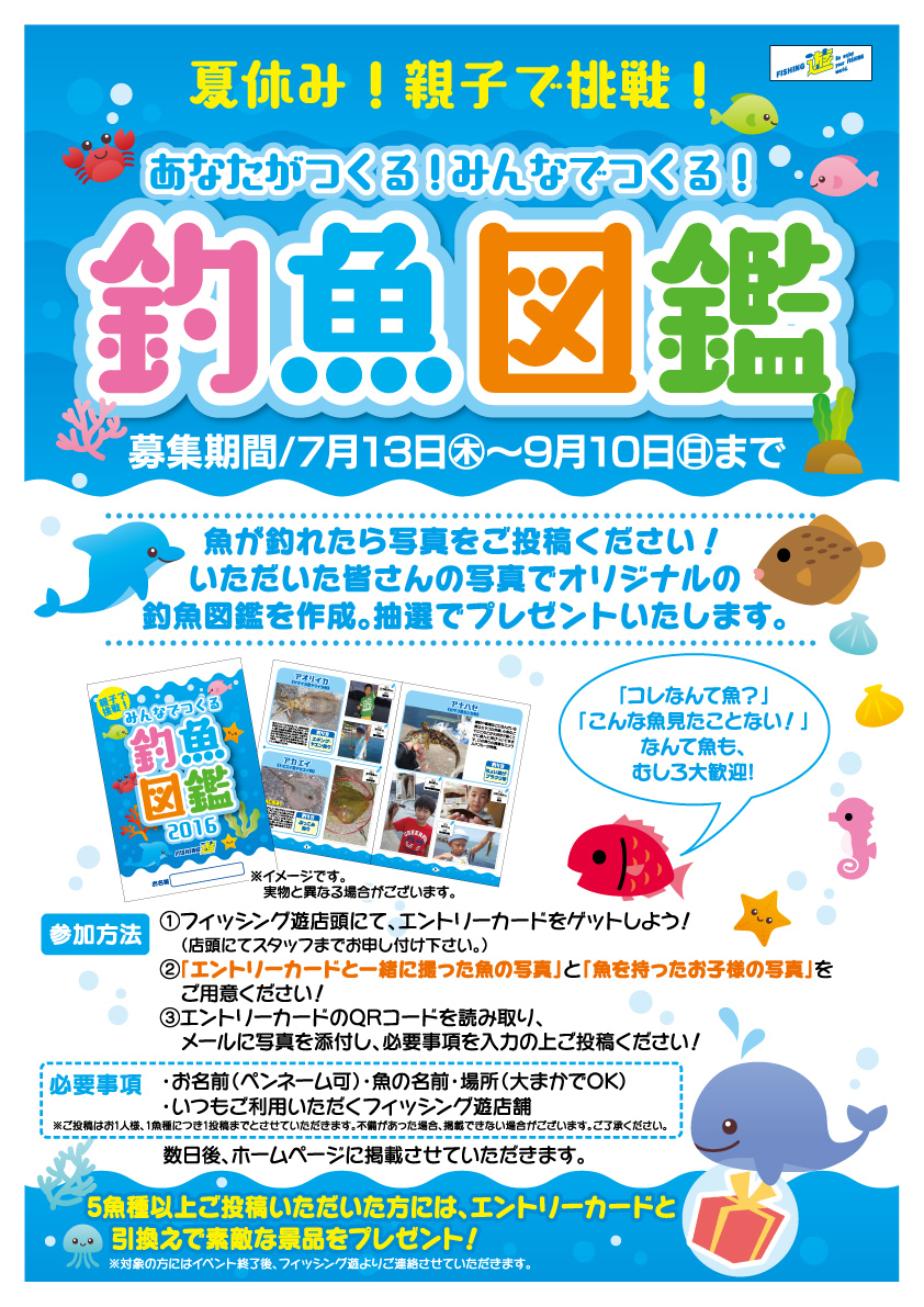 <a href=&quot;http://fishing-you.com/event/zukan&quot;>あなたがつくる!みんなでつくる!釣魚図鑑</a>