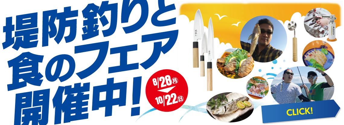 10月22日(日)まで、堤防釣りと食のフェア開催!