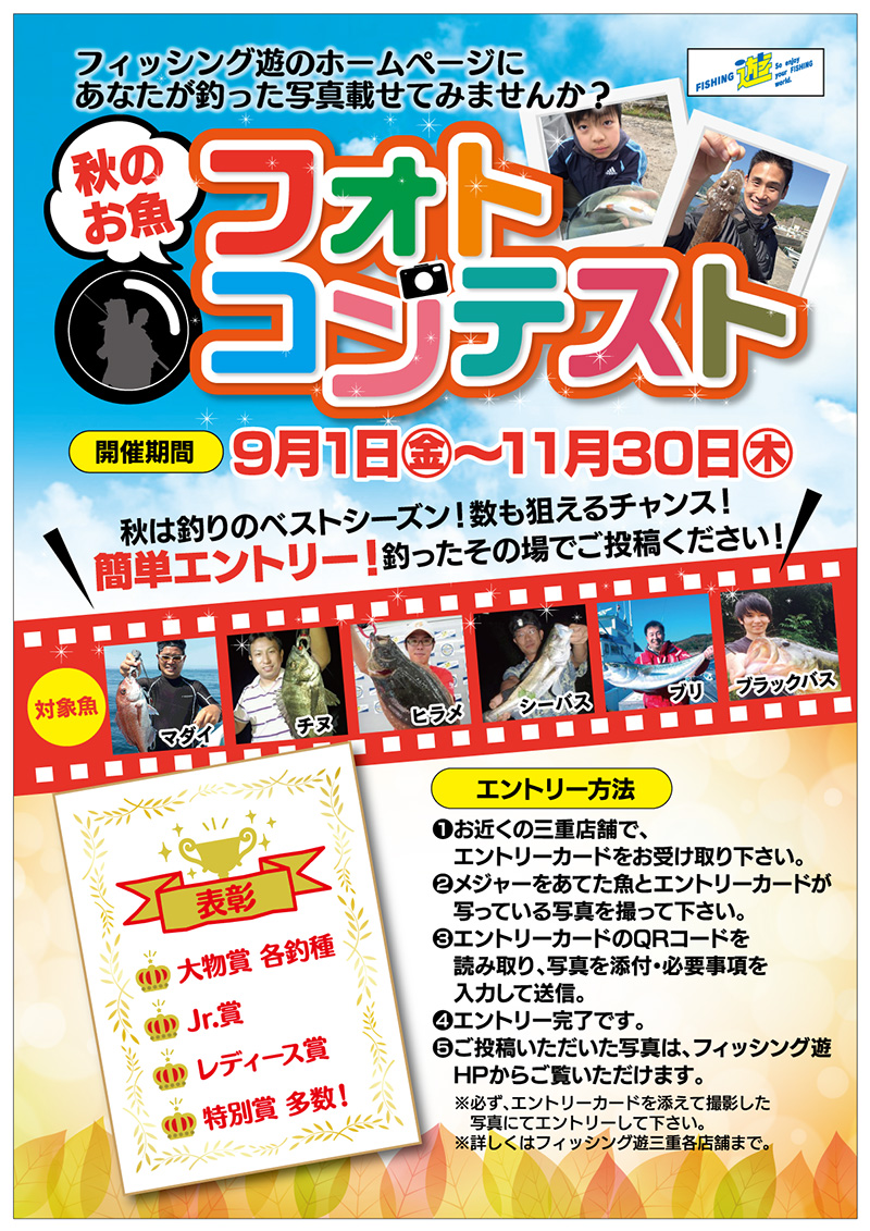 <a href=&quot;http://fishing-you.com/event/170901_1130mie&quot;>三重店舗 秋のお魚フォトコンテスト</a>