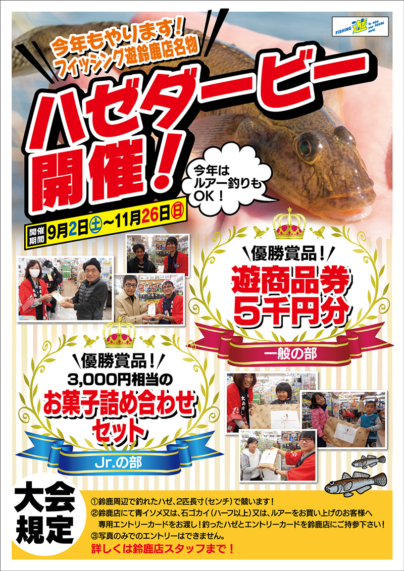 <a href=&quot;http://fishing-you.com/event/170902_1126&quot;>鈴鹿店 ハゼダービー</a>