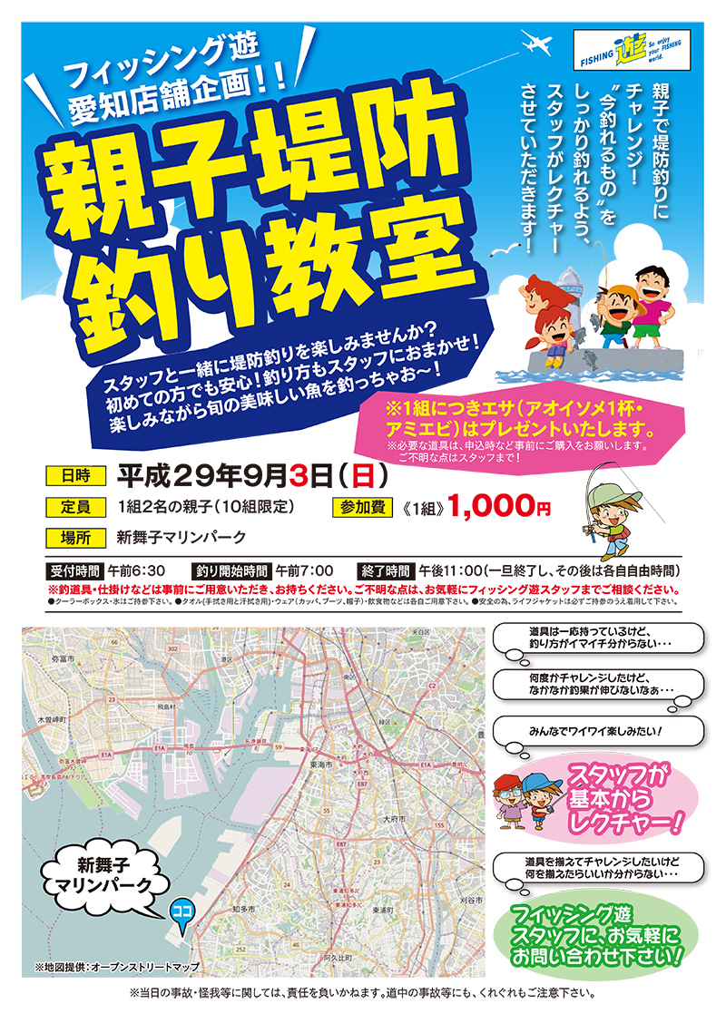 <a href=&quot;http://fishing-you.com/event/170903aichi&quot;>愛知店舗 親子堤防釣り教室</a>