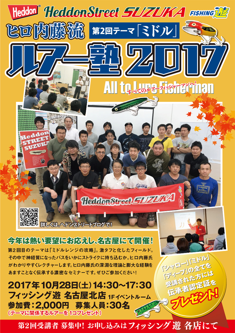 <a href=&quot;http://fishing-you.com/event/171028kita&quot;>ヒロ内藤流 ルアー塾2017 第2回</a>