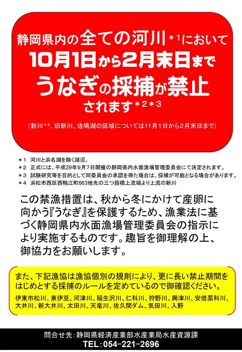 <a href=&quot;http://fishing-you.com/event/170830unagi&quot;>静岡県内河川 うなぎの採捕禁止のご案内</a>