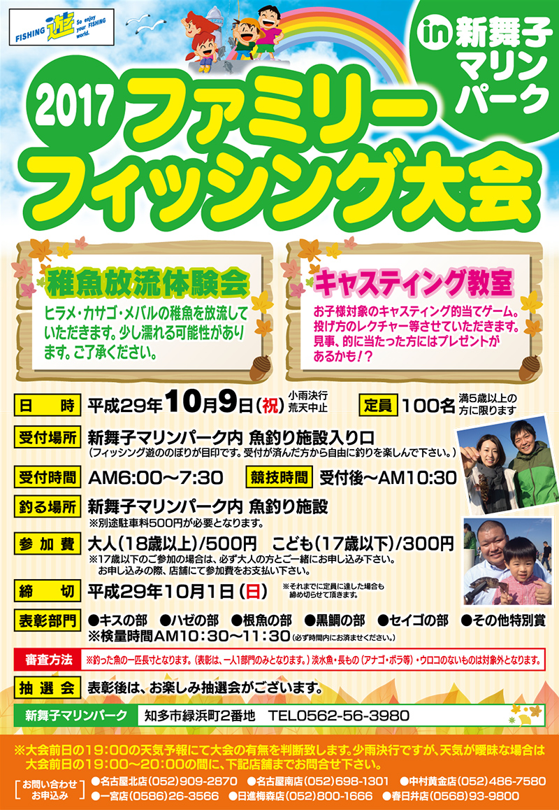 <a href=&quot;http://fishing-you.com/event/171009aichi&quot;>2017ファミリーフィッシング大会 in 新舞子マリンパーク</a>