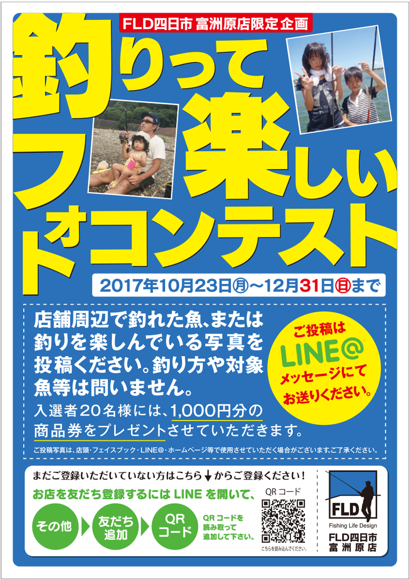 <a href=&quot;http://fishing-you.com/event/fld_photocon&quot;>FLD四日市富州原店限定 釣りって楽しいフォトコンテスト</a>