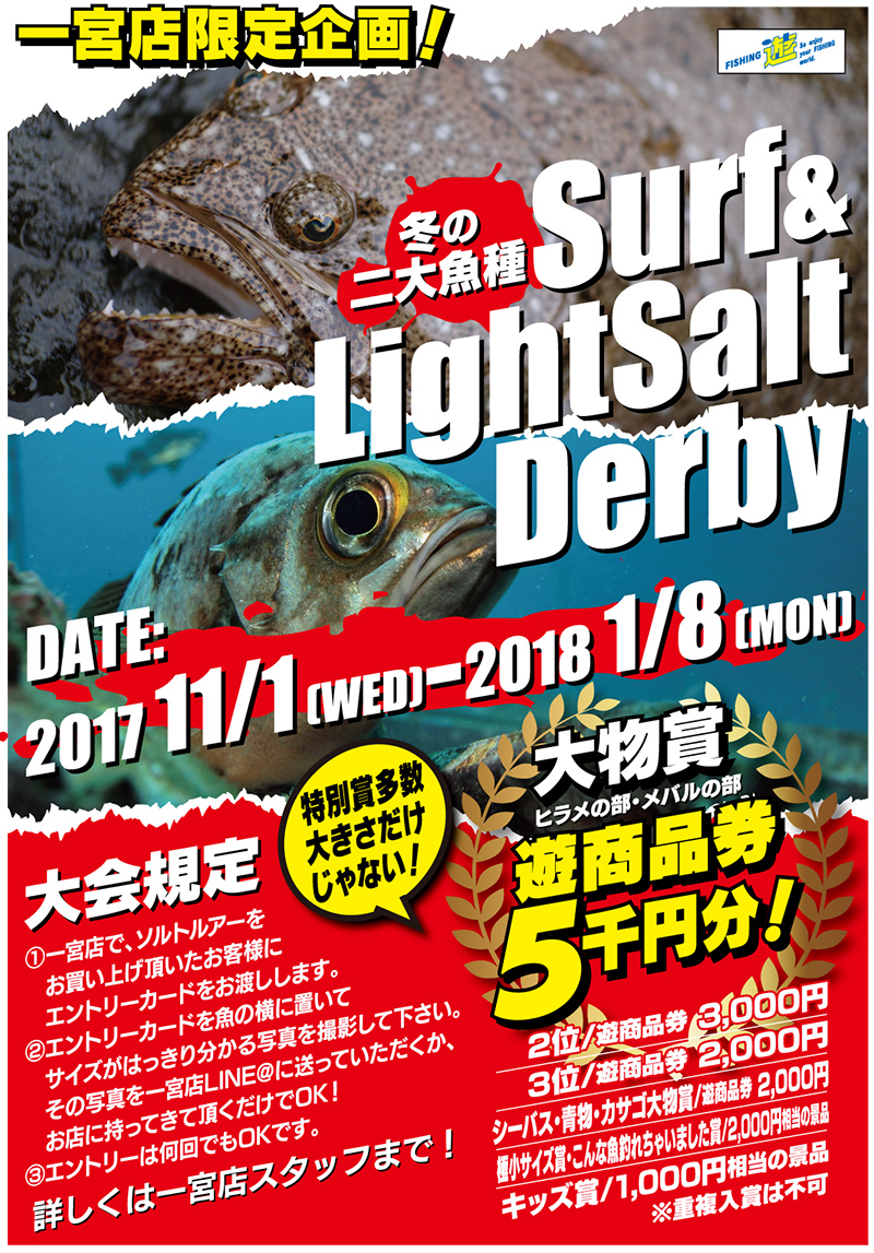 <a href=&quot;http://fishing-you.com/event/surf_lightsalt&quot;>一宮店限定 サーフ&amp;ライトソルトダービー</a>