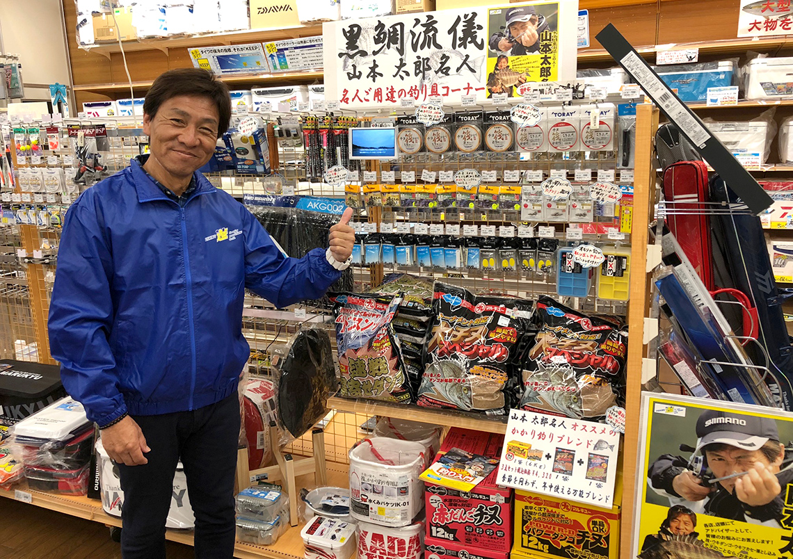 フィッシング遊 津店・名古屋北店・名古屋南店 チヌ専用コーナーを新設しました!