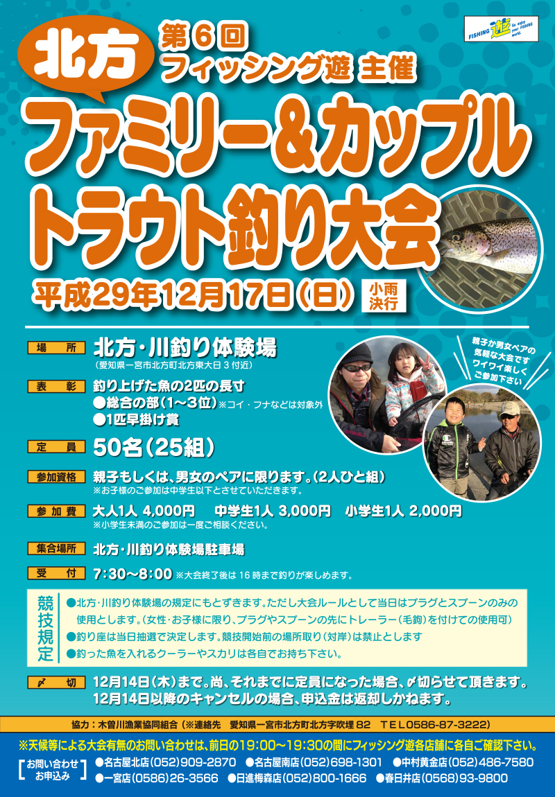 <a href=&quot;http://fishing-you.com/event/171217kitakata&quot;>第6回 北方 ファミリー&カップル トラウト釣り大会</a>