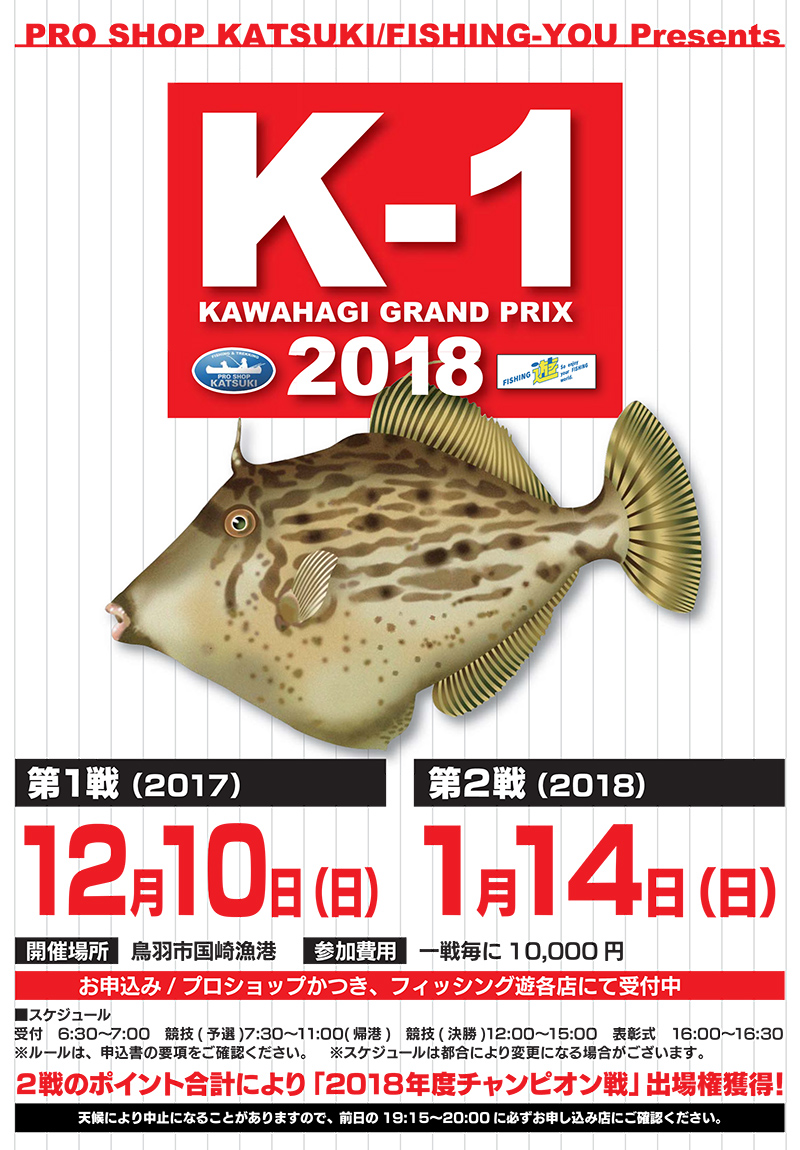 <a href=&quot;http://fishing-you.com/event/2018k1&quot;>K-1 カワハギグランプリ2018</a>
