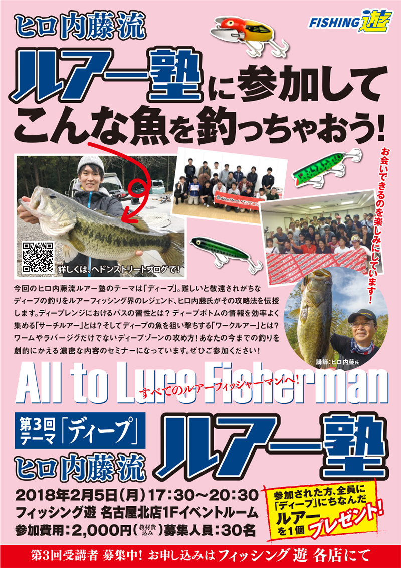 <a href=&quot;http://fishing-you.com/event/180205lure&quot;>ヒロ内藤流 ルアー塾<第3回テーマ:ディープ></a>