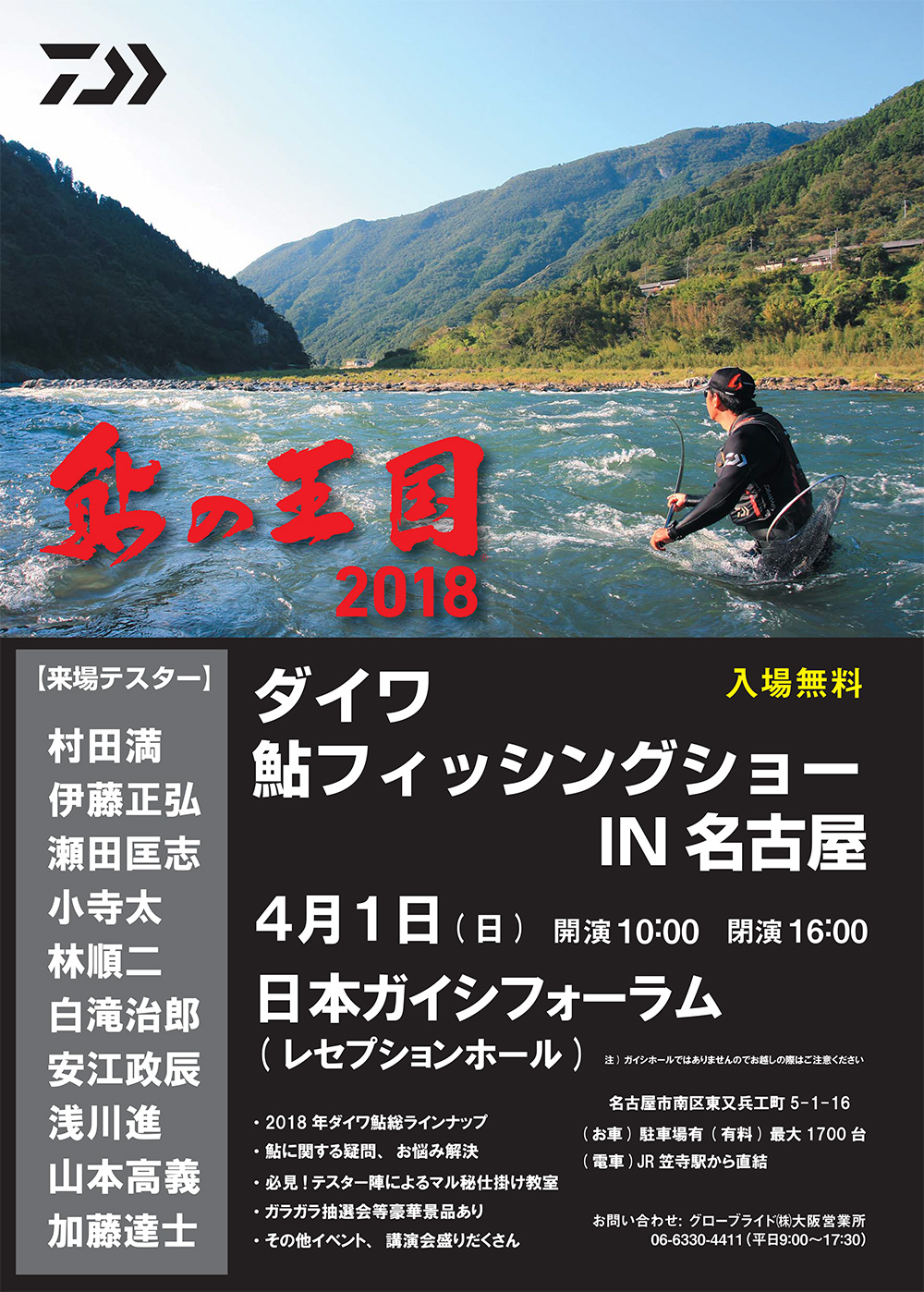 <a href=&quot;http://fishing-you.com/event/180401daiwa&quot;>ダイワ 鮎フィッシングショー IN 名古屋</a>