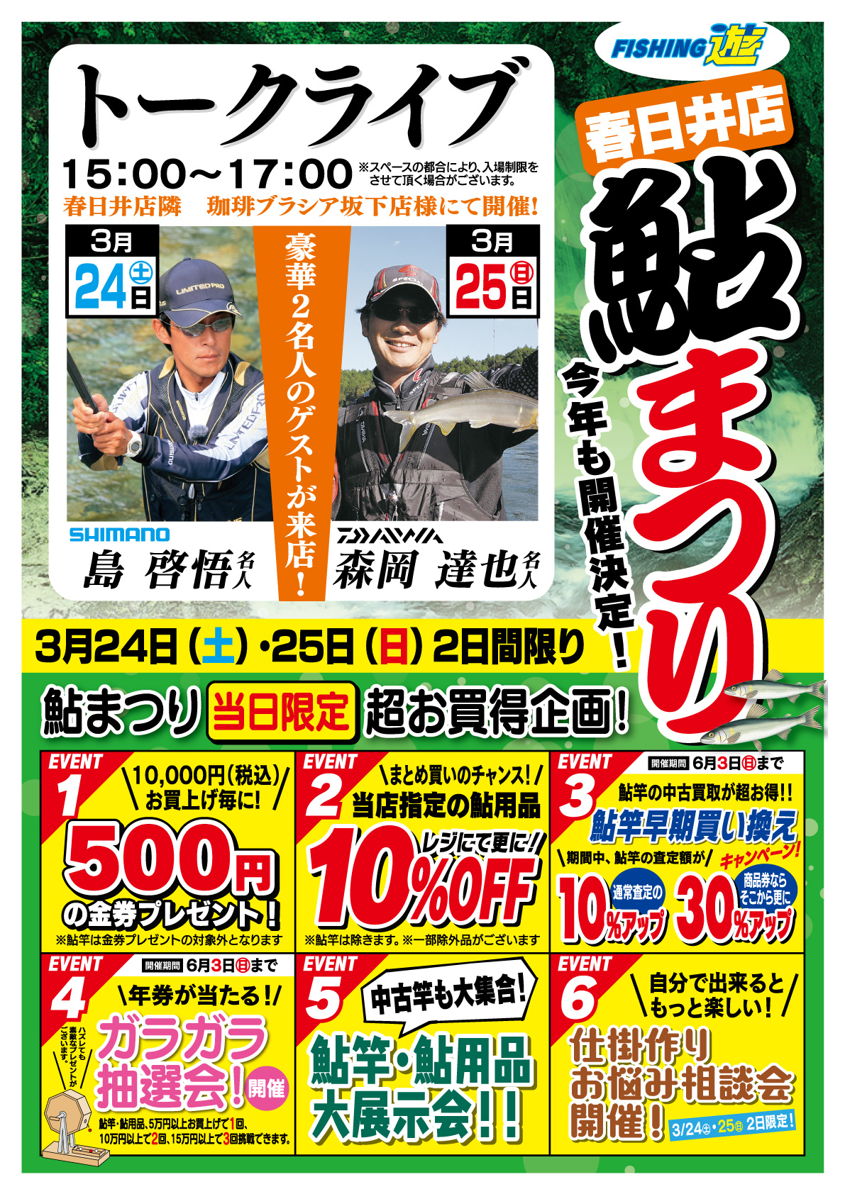 <a href=&quot;http://fishing-you.com/event/180324_25kasugai&quot;>春日井店 鮎まつり</a>