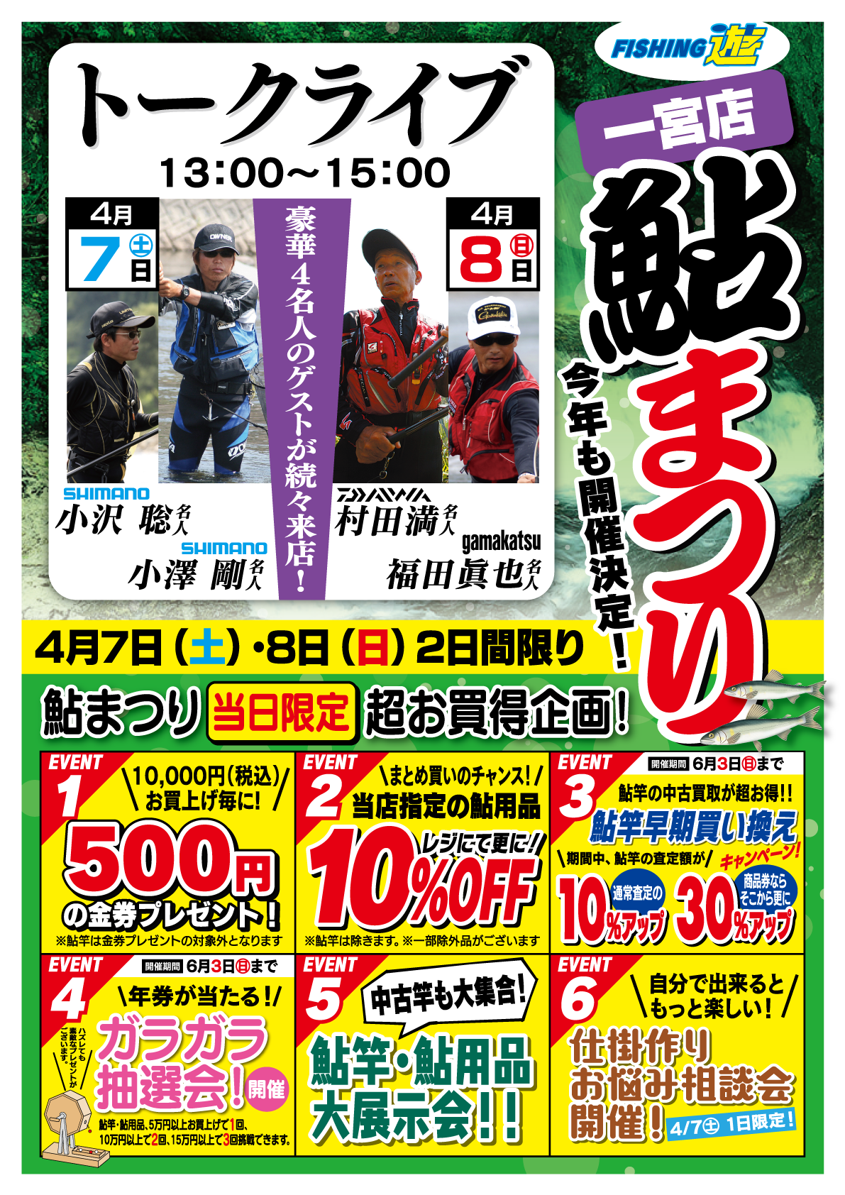 <a href=&quot;http://fishing-you.com/event/180407_08ichinomiya&quot;>一宮店 鮎まつり</a>