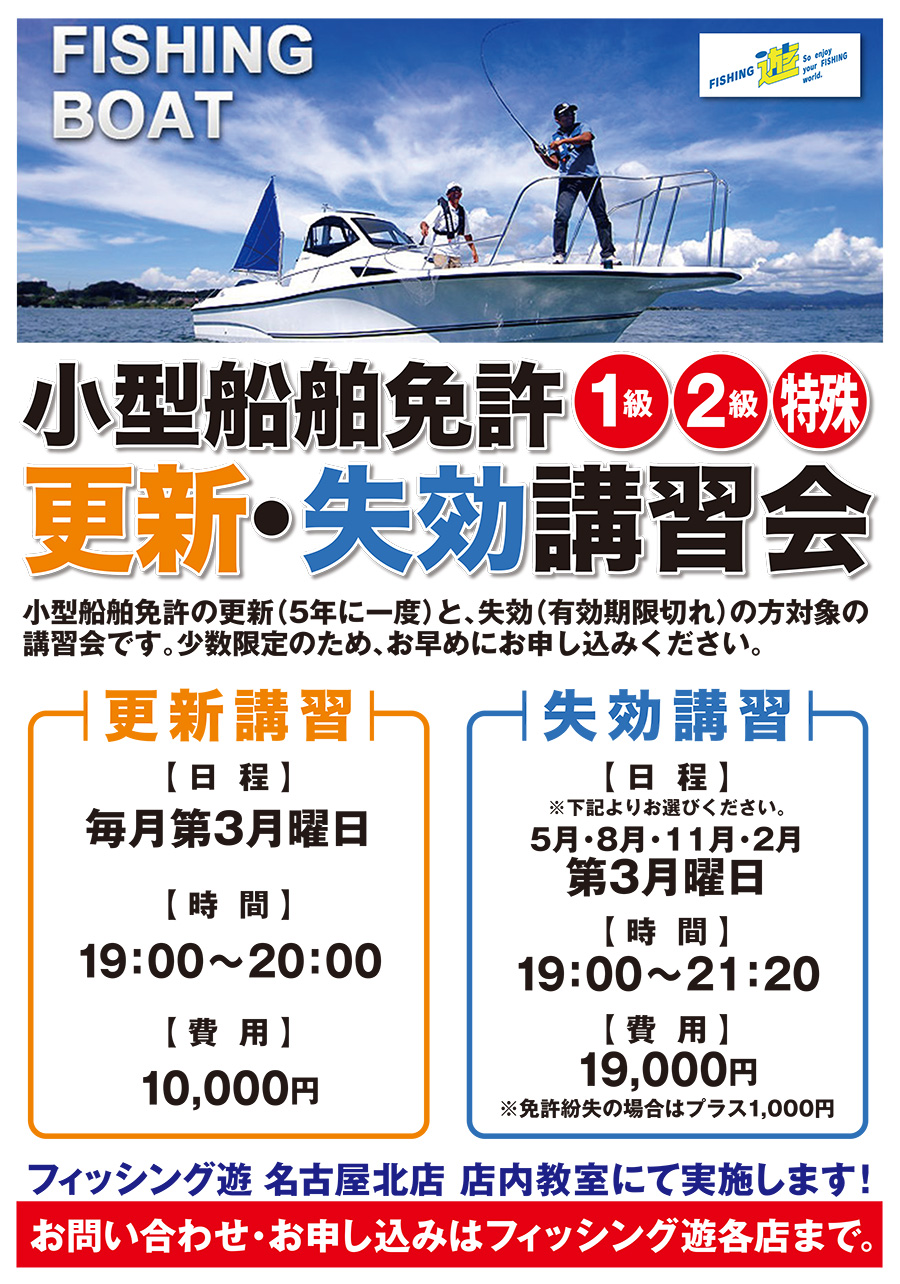 <a href=&quot;http://fishing-you.com/event/kita_boatschool&quot;>【名古屋北店】小型船舶免許更新・失効講習会</a>