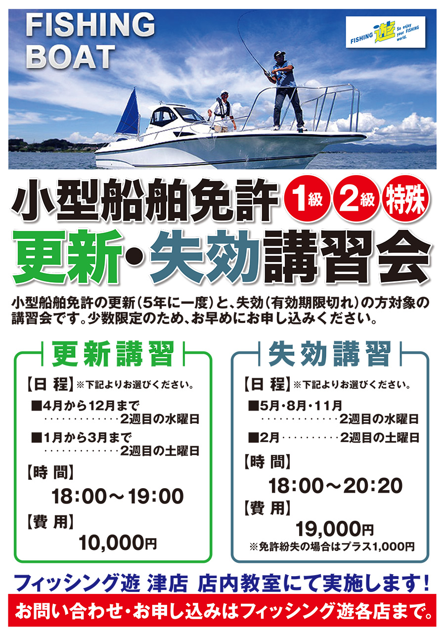 <a href=&quot;http://fishing-you.com/event/tsu_boatschool&quot;>【津店】小型船舶免許更新・失効講習会</a>
