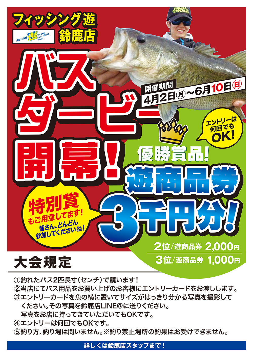<a href=&quot;http://fishing-you.com/event/180402suzuka_bass&quot;>鈴鹿店 バスダービー</a>