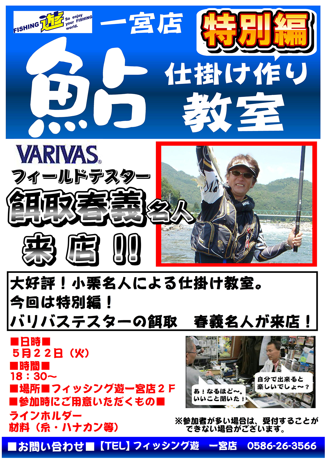 <a href=&quot;http://fishing-you.com/event/180522ichinomiya&quot;>一宮店 鮎仕掛け作り教室(特別編)</a>