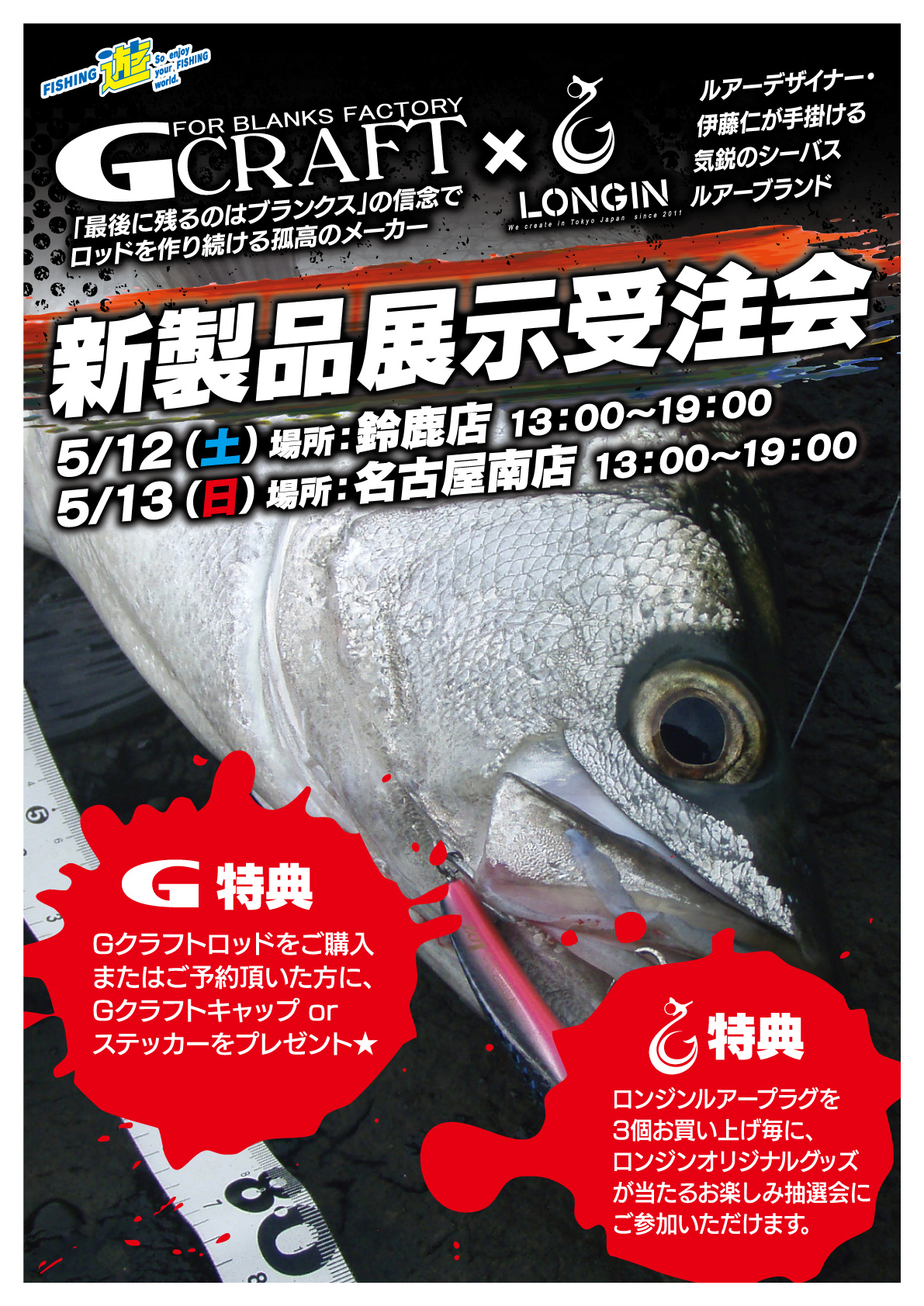 <a href=&quot;http://fishing-you.com/event/180512_13&quot;>鈴鹿店・名古屋南店 Gクラフト×ロンジン新製品展示受注会</a>