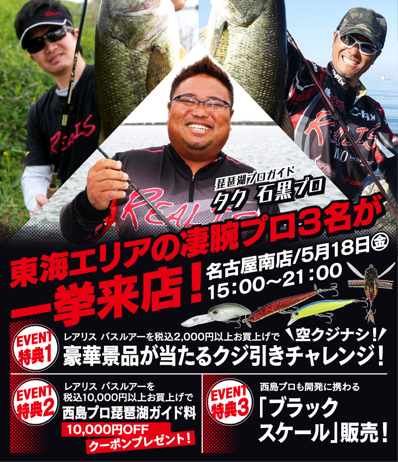 <a href=&quot;http://fishing-you.com/event/180518minami&quot;>名古屋南店 東海エリアの凄腕プロ3名が一挙来店</a>
